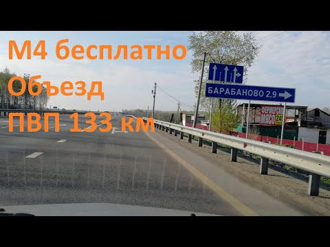 М4 Дон бесплатный проезд 2019