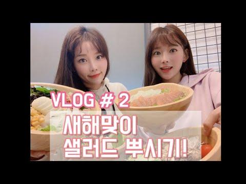 미스왕   샐러드 먹방 로그 Miss Wang's Salad Day