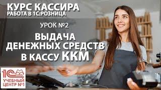 """""""Курс Кассира"""", Урок 2. Выдача денежных средств в кассу ККМ"""