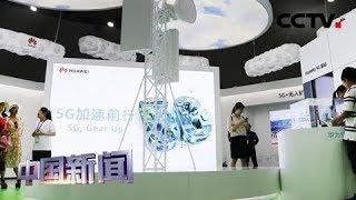 [中国新闻] 2019世界人工智能大会:展示前沿技术 搭建交流平台 | CCTV中文国际