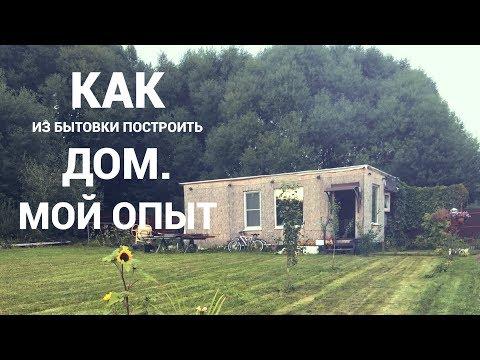 видео: Как из двух бытовок построить дом. Моя история