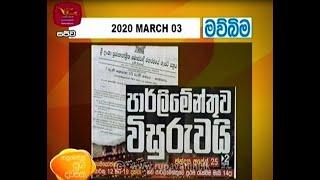 Ayubowan Suba Dawasak | Paththara  | 2020- 03 -03| Rupavahini Thumbnail