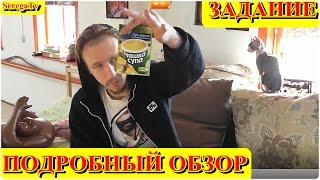 """Подробный обзор - """"Чашка супа"""", от Ильи. Вред и польза. Задание."""