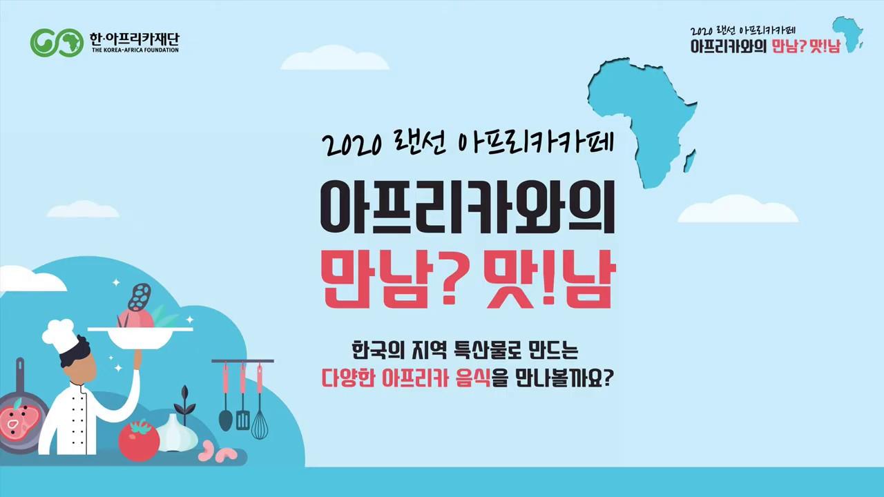 2020 랜선 아프리카카페: 아프리카와의 만남? 맛!남