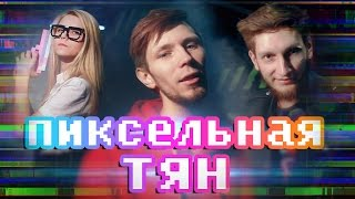ПИКСЕЛЬНАЯ ТЯН | PIXEL TYAN (Remix of Do It Again by LukHash)