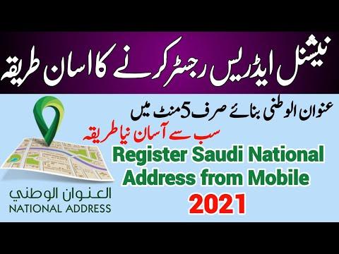 Saudi National Address Registration in 2021 | عنوان الوطني | Saudi Post |