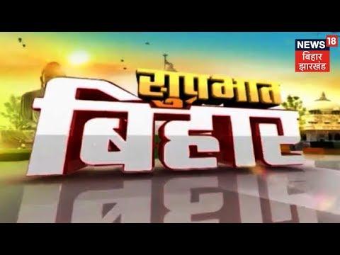 बिहार की ताजा खबर | BIHAR NEWS | SEPTEMBER 19, 2018