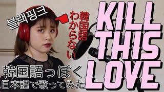 Gambar cover 【空耳替え歌】Kill This Love 韓国語わからないからそれっぽい日本語にして歌ってみた【BLACKPINK】