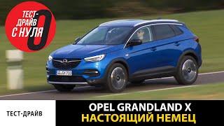 Тест-драйв Opel Grandland X / Настоящий немецкий автомобиль