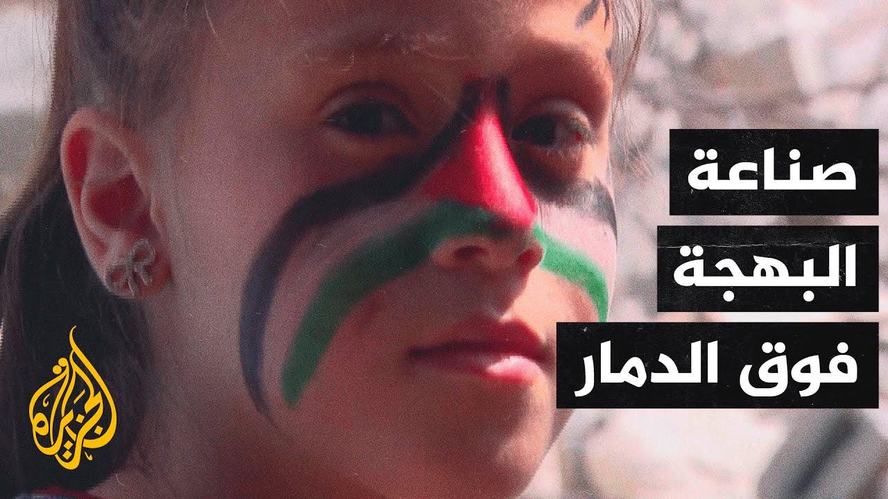 فنانة فلسطينية تعالج أوجاع أطفال غزة بالرسم  - 13:56-2021 / 6 / 21