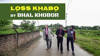 Nagamese Music Video - Loss Khabo | Comedy | Dreamz Unlimited