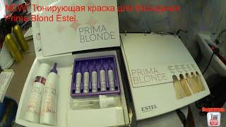 NEW! Тонирующая краска для блондинок(NEW! Тонирующая краска для блондинок Prima Blond Estel. Анастасия, технолог компании Estel, посетила мой салон с семина..., 2015-09-08T07:45:10.000Z)