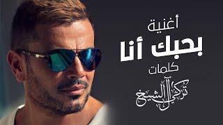 بحبك انا - عمرو دياب