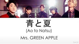 Mrs. GREEN APPLE - 青と夏 (Ao to Natsu)  Lyrics (Kan/Rom/Eng/Esp)