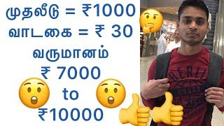 Small Investment High Profit Business | Tapioca Business | Business Tips Tamil