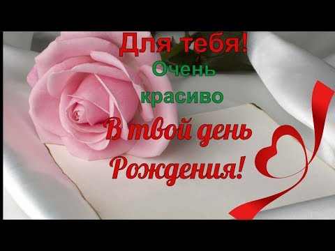 #Красивые #поздравления с #днем #рождения. Красивый ДЕНЬ РОЖДЕНИЯ. #Музыка. #Цветы