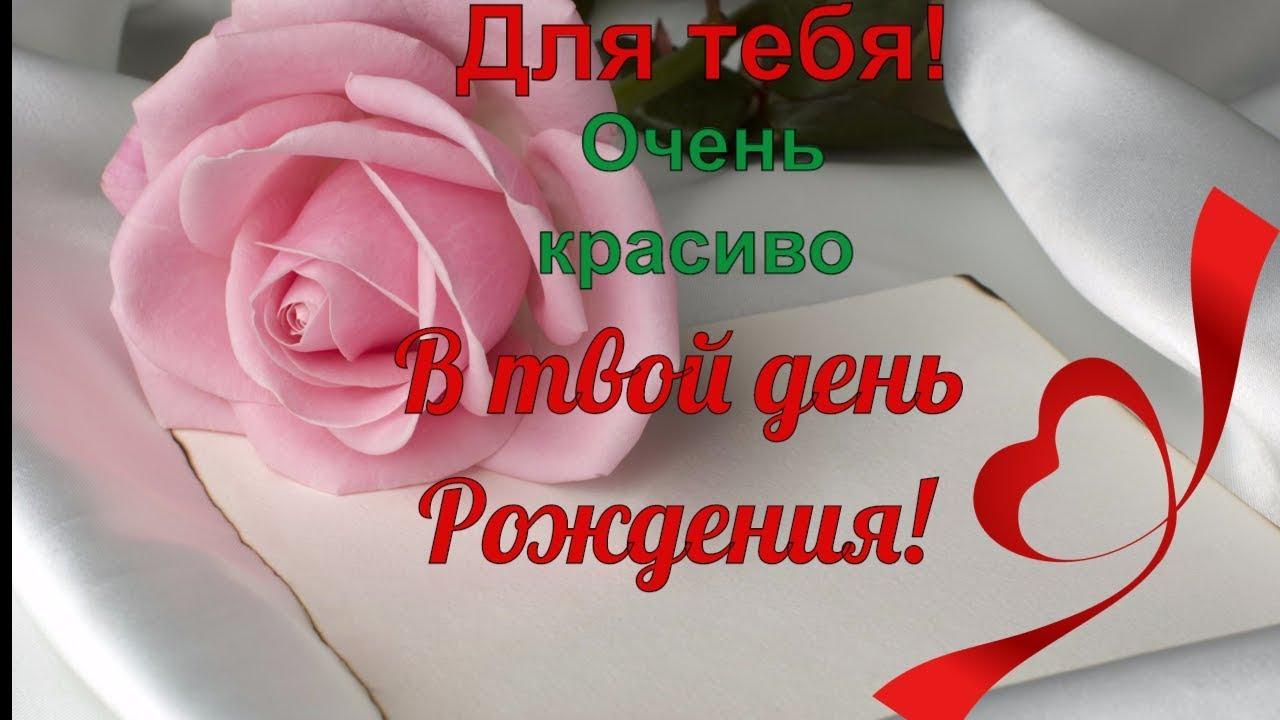Красивые поздравления с днем рождения ! Видео поздравления ...