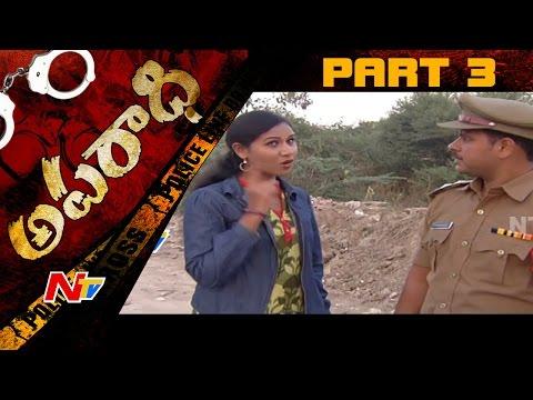 అమ్మాయిని మాయ మాటల్లో పెట్టి అత్యాచారయత్నం చేయబోయిన క్యాబ్ డ్రైవర్ || Aparadhi || Part 3 || NTV