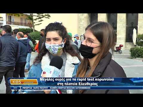 Μεγάλες ουρές για τα rapid test κορωνοϊού που διενήργησε ο ΕΟΔΥ το Σάββατο στη πλατεία Ελευθερίας