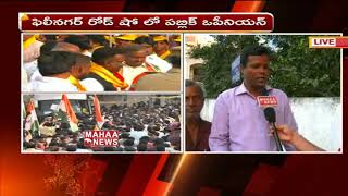 Live Updates from AP CM Chandrababu Naidu's Roadshow in Telangana | Mahaa News