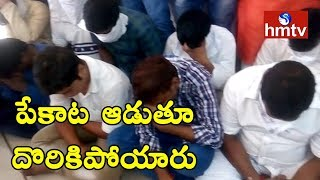 Police Arrests 28 Poker Players In Hyderabad Marriott Hotel | hmtv