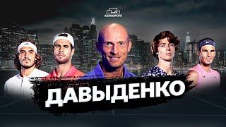 ДАВЫДЕНКО время ФЕДЕРЕРА и НАДАЛЯ ушло «молодые КАБАНЫ» развитие тенниса в РОССИИ