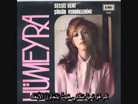 Hümeyra kördüğüm أجمل أغنية تركية مترجمة لم تسمعها من قبل