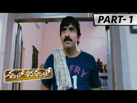Shambo Siva Shambo Full Movie Part 1    Ravi Teja, Allari Naresh, Siva Balaji, Priyamani