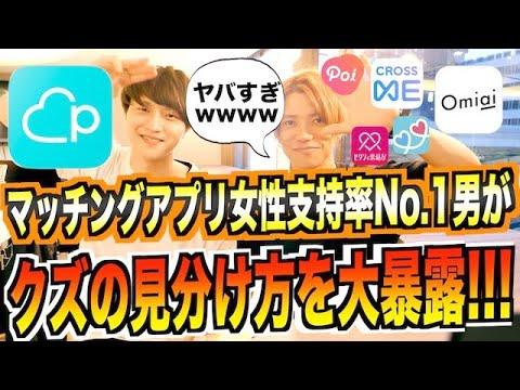 【マッチングアプリ完全攻略】どれが一番いいか答えます!Omiai、ペアーズ、with、Tinder