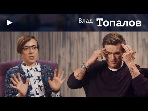 Влад Топалов. Разговор с Богом. Шоу-бизнес и новая жизнь 16+ - Смотреть видео без ограничений