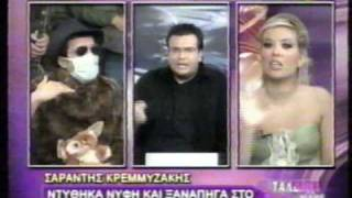 """Σαράντης Κρεμιζάκης σε Μαριάννα Ντούβλη """" Έχεις ψυχολογικά προβλήματα"""""""