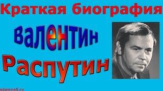 Краткая биография Валентина Распутина