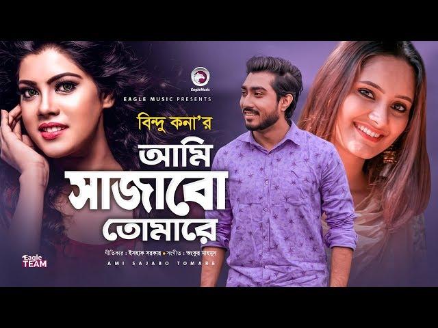 Ami Sajabo Tomare | আমি সাজাবো তোমারে | Bindu Kona | Bangla New Song 2020 | Official MV | Eid 2020