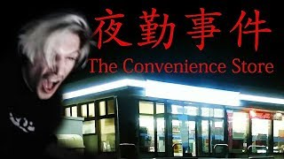 xQc Plays The Convenience Store (Scary Japanese Game)
