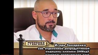 клиника  репродуктивной медицины в Украине(, 2015-12-30T08:38:01.000Z)
