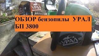 Обзор бензопилы УРАЛ БП 3800(, 2016-11-06T06:31:04.000Z)