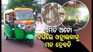 Bhubaneswar-Smart City's Environment Friendly Smart Auto-Rickshaw