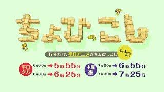 テレビ東京の平日アニメがちょこっとおひっこし、「ちょひっこし」しま...