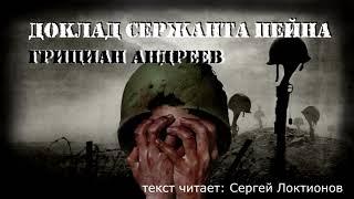 Доклад сержанта Пейна. Грициан Андреев. Аудиокнига