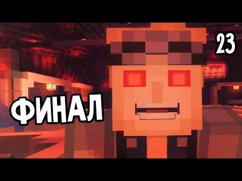 Начало игры Minecraft: Story Mode EP1