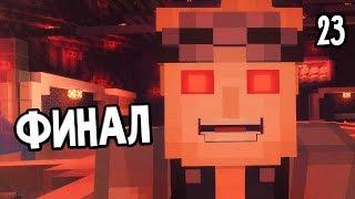 Minecraft: Story Mode Episode 7 Прохождение На Русском #23 — ФИНАЛ ЭПИЗОДА 7 / Ending