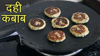 तवे पर बनाएं दही कबाब   Easy Recipe in Hindi   No Fry Indian Snacks   Healthy Food Recipes