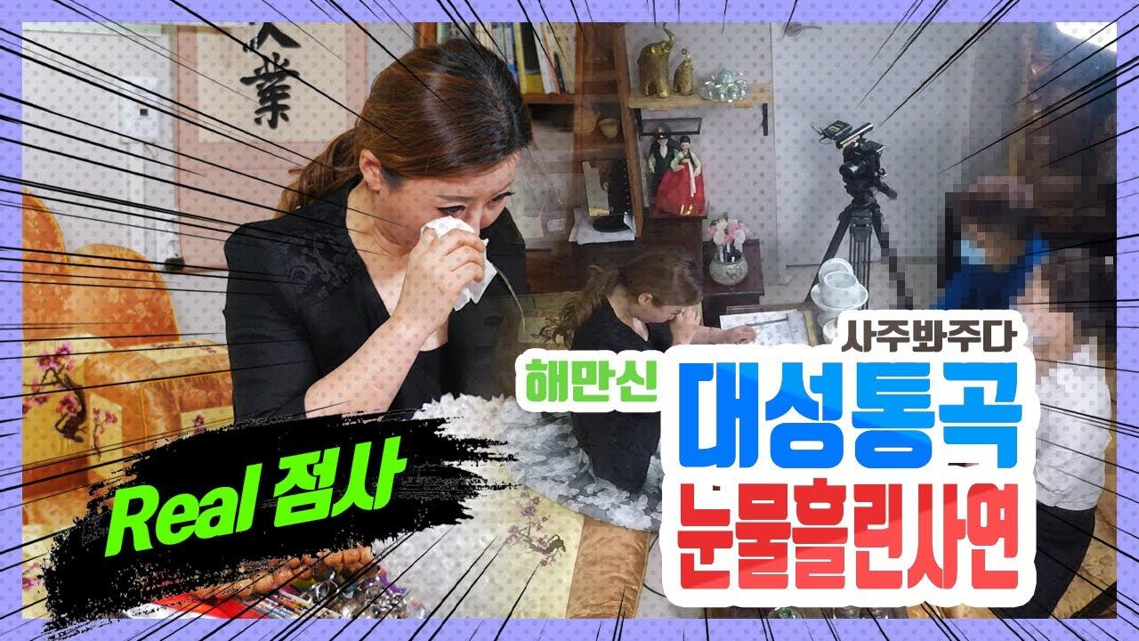 [Real점사]해만신 사주봐주다 대성통곡하다!!!!!
