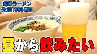 辛まぜそばで昼から飲める最高の家昼酌 をすする 麺屋こころ SUSURU TV.第1996回