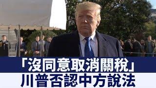 「沒同意取消關稅」 川普否認中方說法|新唐人亞太電視|20191111