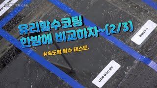 [DIYYOURCAR#302]유리발수코팅 한방에 비교(…