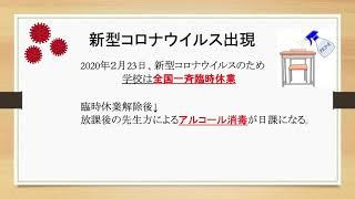 【株式会社ノア】抗ウイルス天板|プレゼン|ソーシャルひだかんファレンス2021