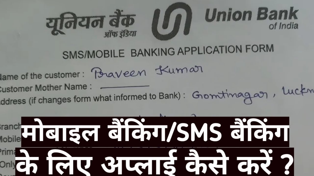 How to fill SMS/Mobile Banking form of Union Bank of India