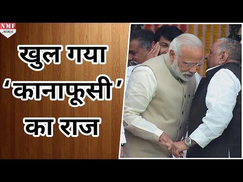 यहां जानिए आखिर Mulayam Singh ने Narendra Modi के कान में क्या कहा