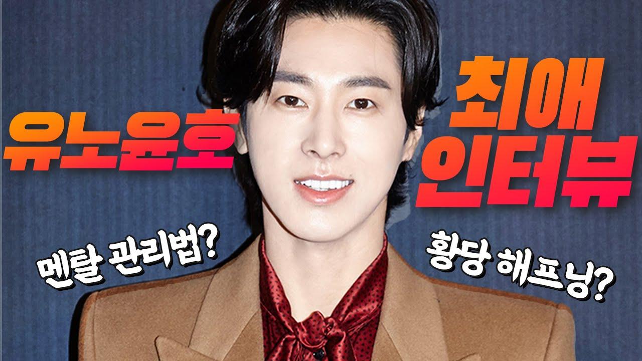ENG)유노윤호, 열정 바닥날 때 OO한다? 멘탈 관리법 전격 공개!! U-KNOW's favorite interview♡